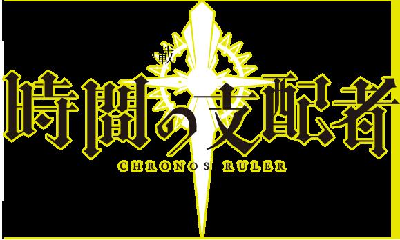 File:Chronos Ruler Logo.png