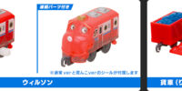 Chuggington Wind-up