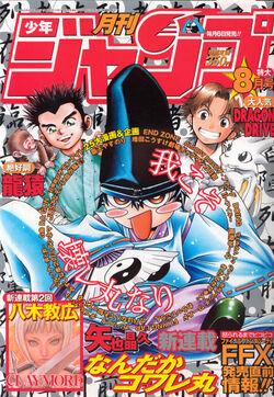 Monthly Shōnen Jump 08 August 2001