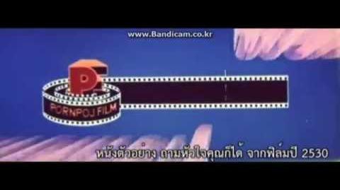 Pornpoj Film Logo (Thailand)