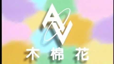 """""""Kapok AV"""" logo. Hong Kong home video logo from a LaserDisc..."""