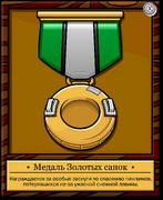 Mission 4 Medal full award ru