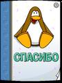 Card from Dancing Penguin full award front ru