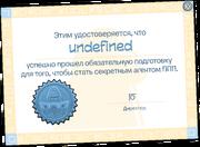 EPF Certificate full award ru