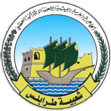 File:City of Tripoli.png
