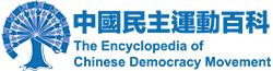 中國民主運動百科