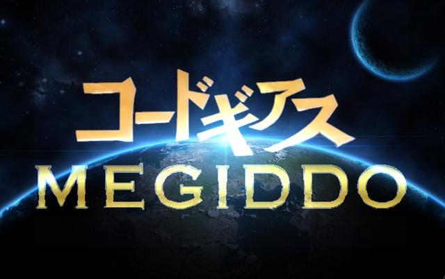 File:Megiddo.png