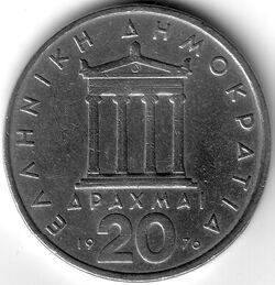 GRD 1976 20 Drachma