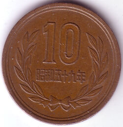 JPY 1984 10 Yen