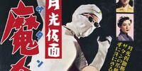 MARVEL COMICS: Marvel Knights (Moon Knight Japan)