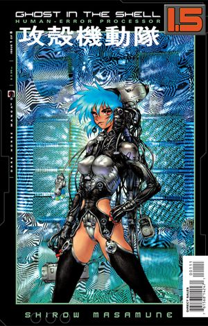 File:Ghost in the Shell 1.5 1.jpg