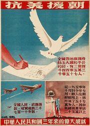 Chinese-Korean War poster