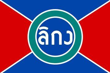 Likongflag