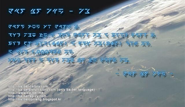 File:Babel language.jpg