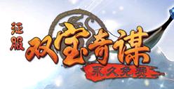 File:Shuangbao Qimou.png