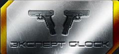 File:Glock18Achievement.JPG