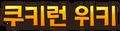2017년 5월 22일 (월) 12:33 버전의 파일