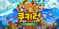 Cookie Run (Kakao)