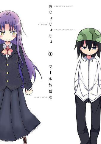 File:Ojojojo Cover.jpg