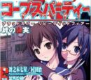 Corpse Party BloodCovered: ...Repeated Fear Kizuna no Kyojitsu