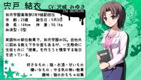 2U-Yui-profile