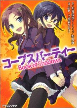 BoS-novel