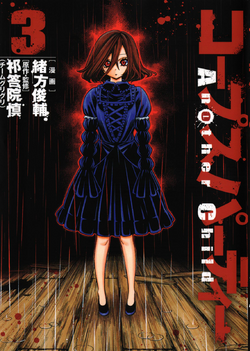 AnotherChild Volume 3 Cover