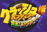 CNK GBA Title Screen Japanese
