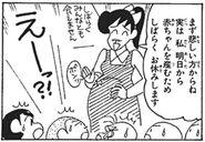Midori Yoshinaga (Embarazada)