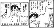 Tenko Hakuino