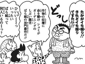 File:Hosaku Kamon (manga).JPG
