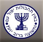 MossadLogo