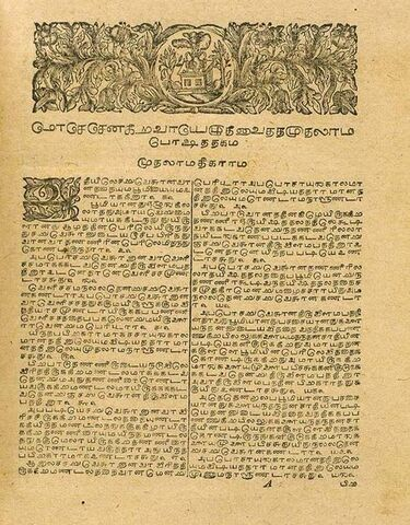 Arquivo:Genesis in a Tamil bible from 1723.jpg