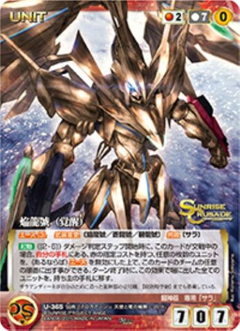 File:Enryugo Space-time mode card.jpg