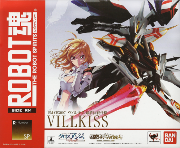 File:Robot spirits EM-CBX007 Villkiss package(front).png