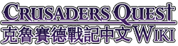CrusadersQuest 中文 維基