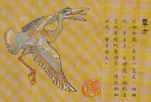 Bifang-2