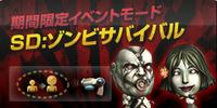 Events/SD: Zombie Scenario