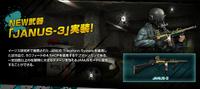 Janus3 japan poster