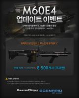 M60e4discountkp