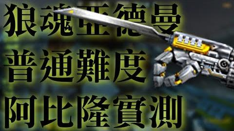 【 CSO 】狼魂亞德曼 ( Turbulent-9 ) │ 災厄之章 阿比隆 ( 普通 ) 測試。