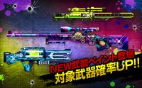 Premiumweaponpaint poster jpn