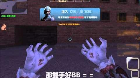 CSO 新殭屍服裝—血薔薇 測試 by Legolee