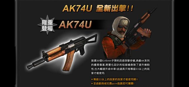 File:Ak74u poster taiwan.png