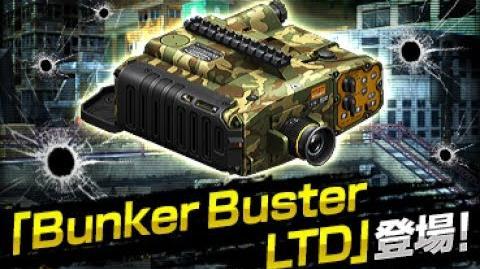 CSO Bunker Buster LTD 綜合測試