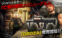 Groza poster jpn