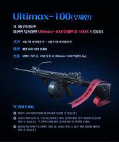 Ultimax100 poster korea