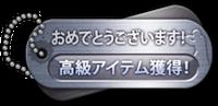 Result congratulation2 jpn
