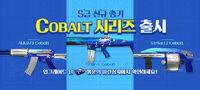 Cobaltweaponskr