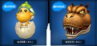 Dinosaur costume china poster